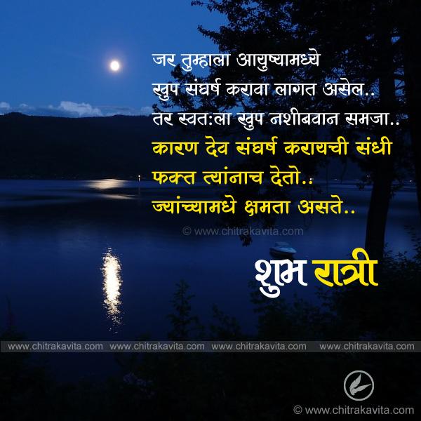 Sangharsha Marathi Suvichar