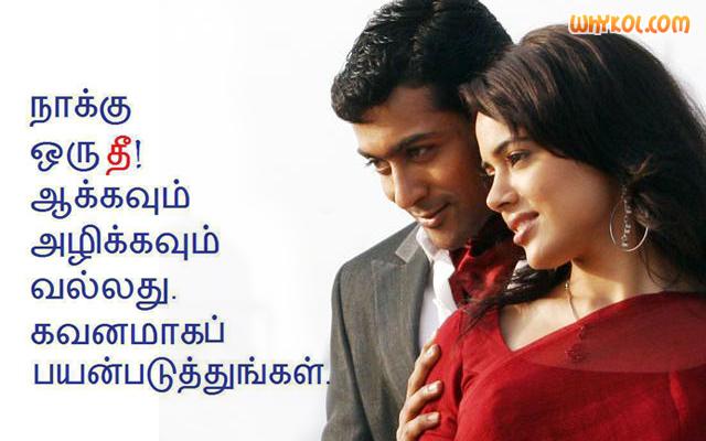 Tamil Love Quotes Movie