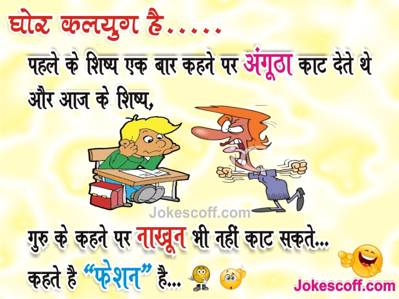 Teacher Student Quotes In Hindi
