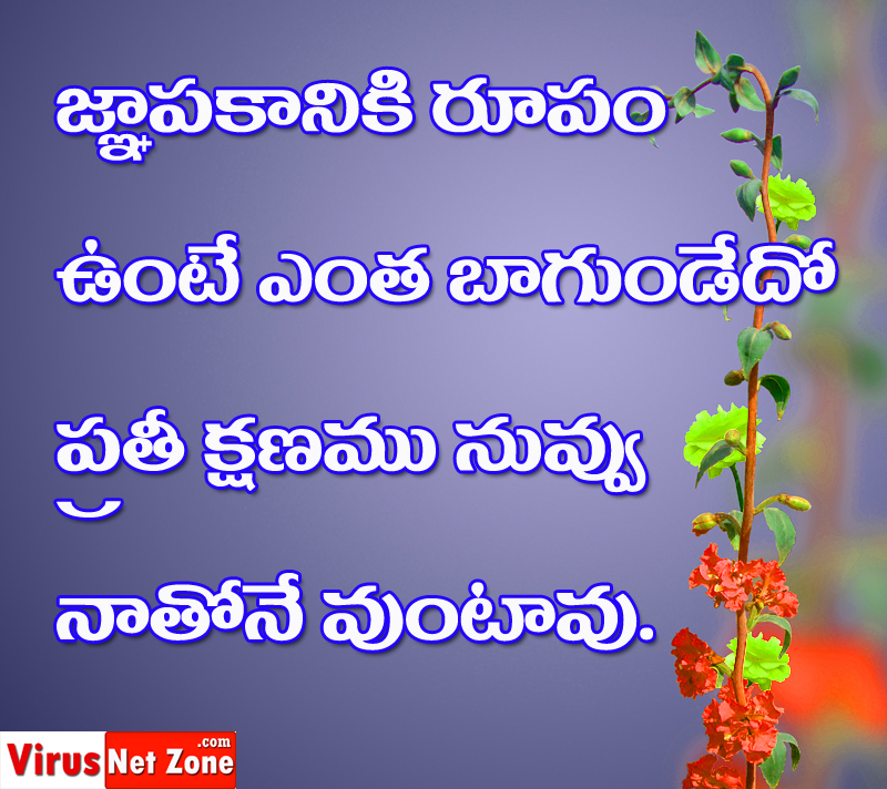 Heaart Touching Love Quotes Images Inlatest Love Kavithalu Love Quotes Imageslove Quoteslove Images Inprema Kavithalu One Side Love