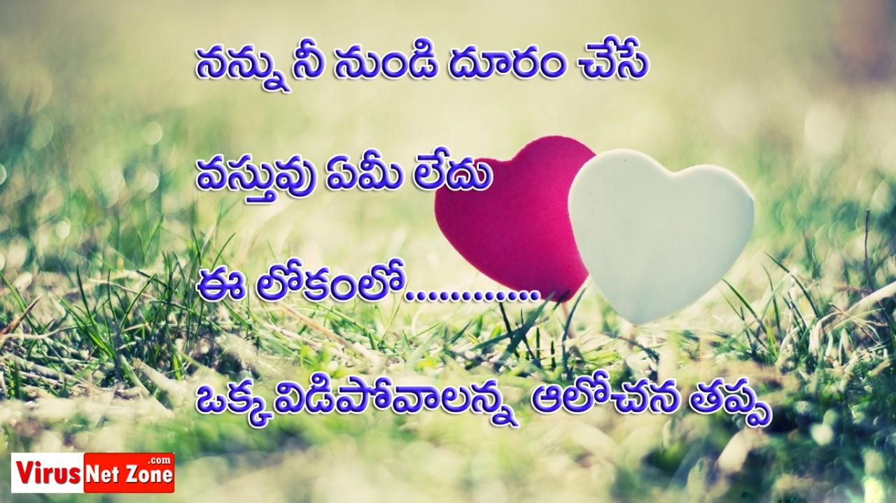 Love Quotes Heart Touching Love Quotes Images In Virus Net Zone