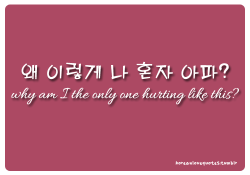 Korean Love Quotes Korean Quotes Korean Lyrics Asian