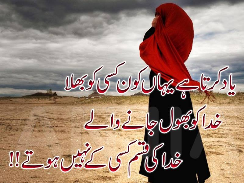 Love Poetry Quotes Love Quotes Sad Urdu Poetry So Romantic And Lovely Yeh Samaan Bhi Badal Na Jaye Kahin
