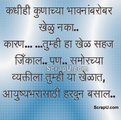 Relationship Marathi Images Fb Pics  Marathi Sad Dream Swapn Love Quotes