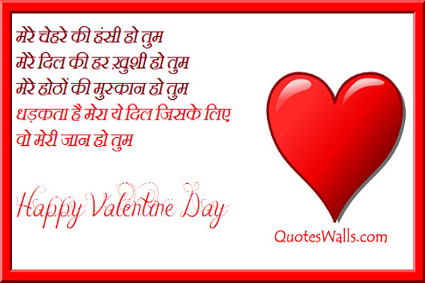 Valentine Day Special Quotes In Hindi Happy Valentine Shayari Love Sms Pictures Images