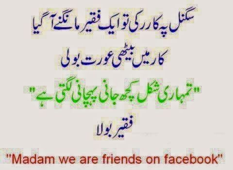 Urdu Latifay Faqeer Urdu Latifay  Facebook Jokes In Urdu