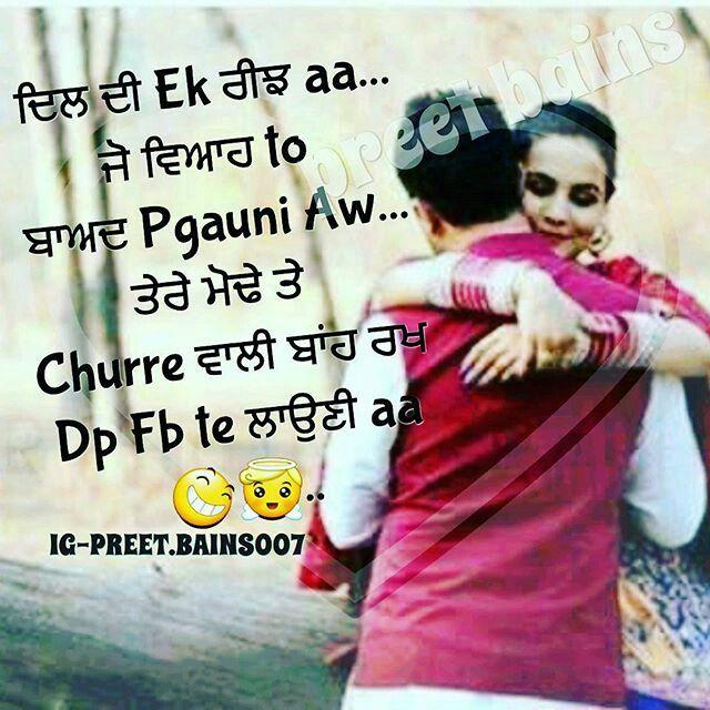 Punjabi Couple Images Punjabi Love Quotesnice