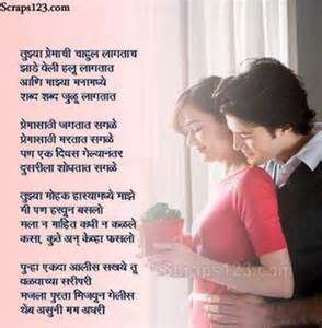 Love Marathi Image Love Poems In Marathi To Husband