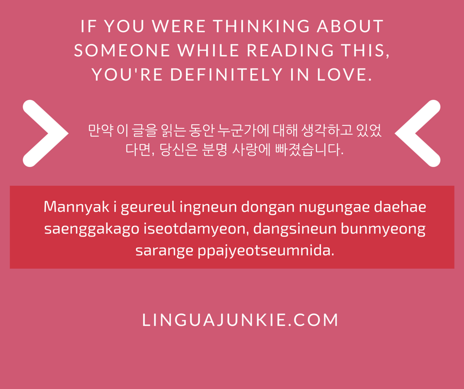 Korean Love Phrases By Linguajunkie