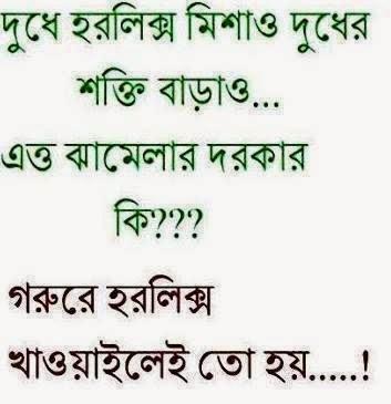 Funny Bangla Poster
