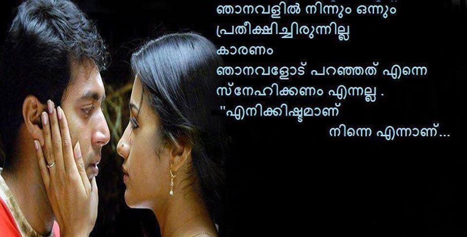 Malayalam Romantic Love Quotes Quotesgram Via Relatably Com
