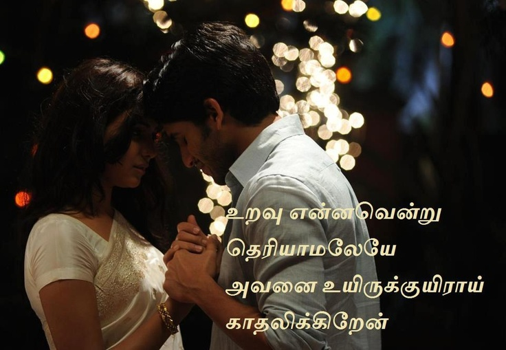 Hearth Touching Love Quotes In Tamil