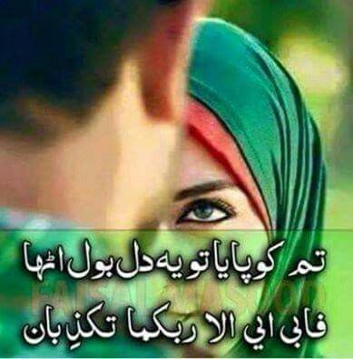 Urdu Poetry Love Quotes Husband Wife Islam Quotes Love Sweet Words Muslim In Love Quotes Best Love Quotes
