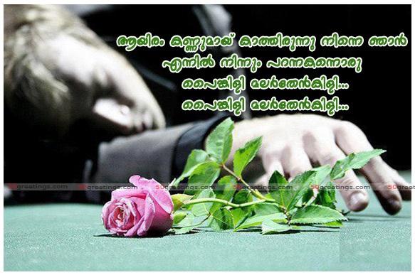 Malayalam Lost Love Greetings