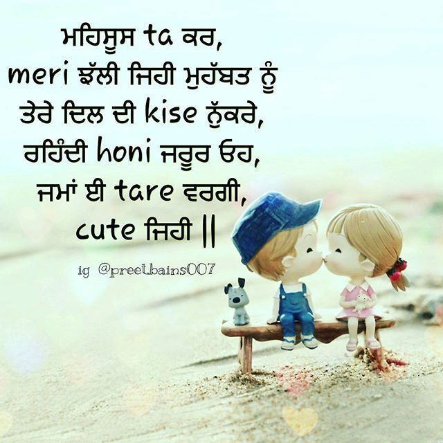 Love Dil Punjabi Quotes Pyar Cute Couple
