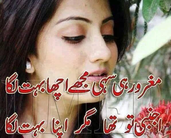 Quotesfunny Quotes And Sayingsgood Morning Smshadith In Urduhindi Poetrylove Quotesmirza Ghalib Shayariparveen Shakir Urdu Shayariurdu Poetry