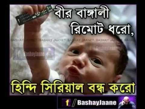 Bengali Funny Facebook Photo Comments