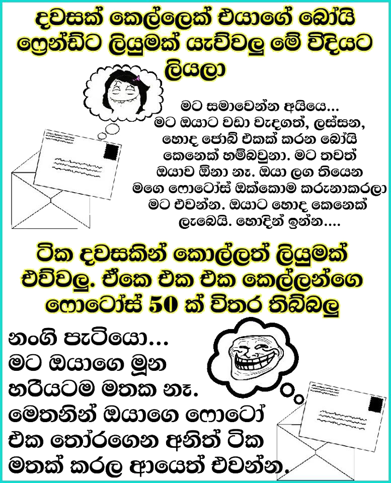 Cute Love Quotes In Sinhala A Girl Sent Letter To Her Boyfriends Lk