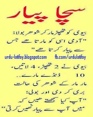 Funny Quotes On Pinterest Husband Wife Funny Jokes And Jokes Via Relatably Com Love Quotes In Urdu
