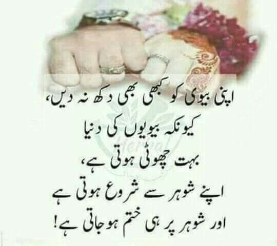 Husband N Wife Love Quotes In Urdu Hover Me