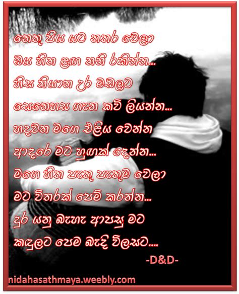 Sinhala Love Quotes For Fathers
