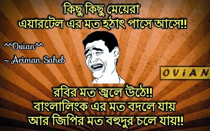 Funny Facebook Status Photos In Bengali