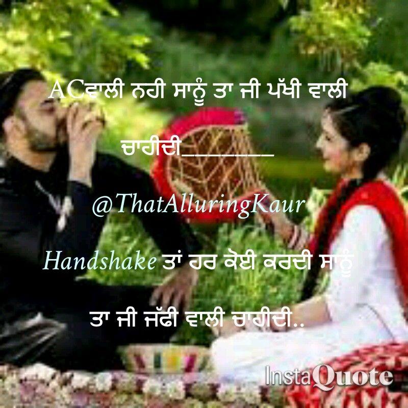 Punjabi Quotes Fun Love Couple Thoughts Punjabi E C C For More Follow