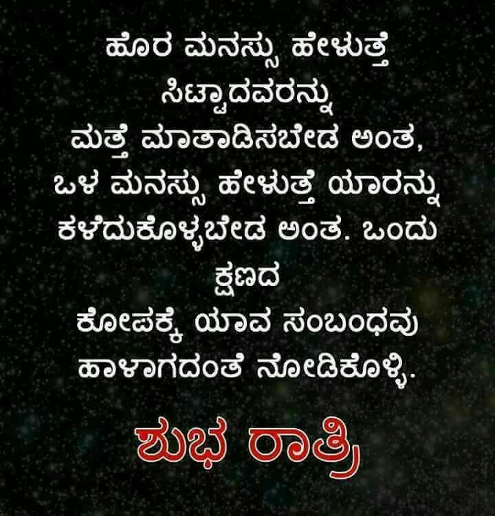 Kannada Status