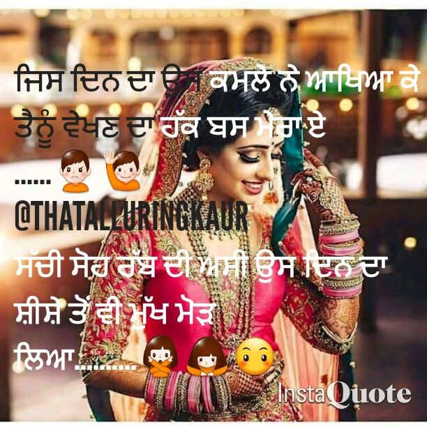 Punjabi Couple Quotes Couple Love Quotes Fun Nakhra At Ude