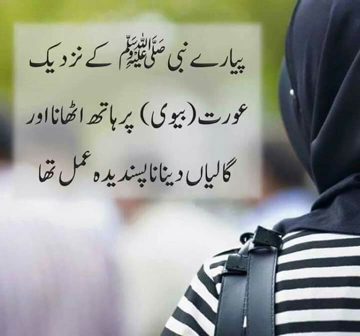 Urdu Quotes Beautiful Words Quotation Islamic Teachings Islamic Quotes Marriage Pictures Urdu Poetry Princesses