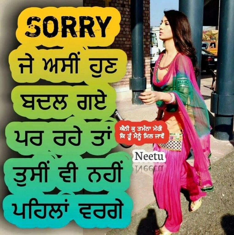Punjabi Love Quotes Indian Quotes Nice Quotes Sad Quotes Quotes Pics Qoutes Punjabi Couple Couple Quotes Laughing Colors