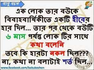 Pics Photos Quotes Edy Facebook Bangla Jokes Kootation Pin Golpo