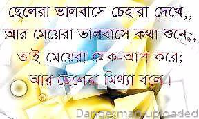 Funny Bangla Facebook Jokes