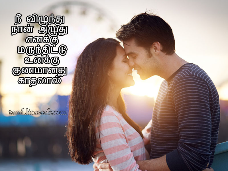 Tamil Love Quotes About Eyes