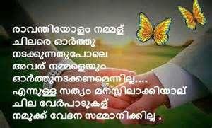 Malayalam Love Quotes Hridhayakavadam