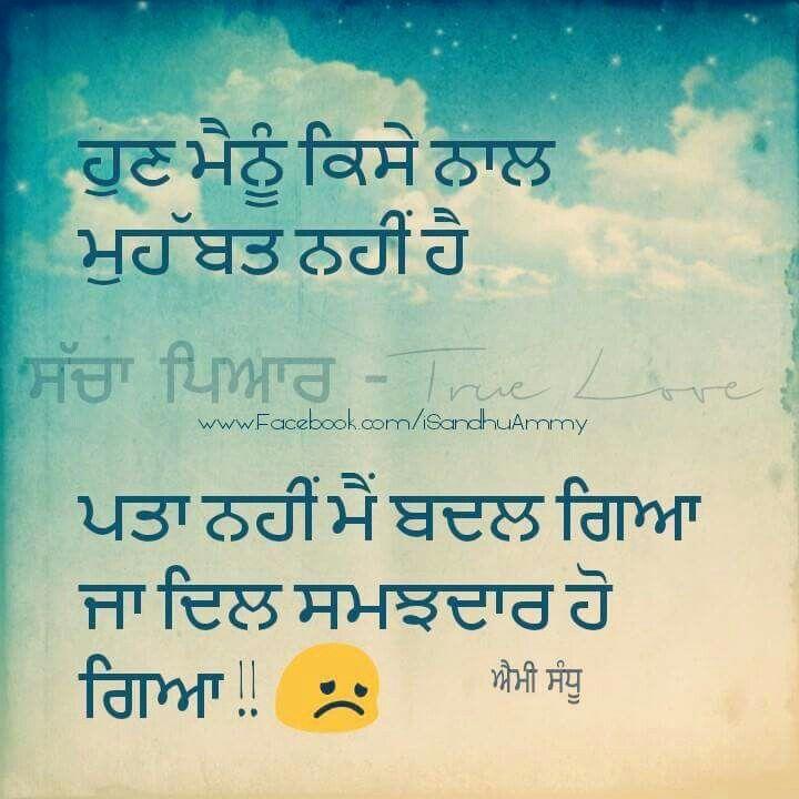 Quotes Pics Sad Quotes Qoutes Punjabi Quotes Indian Quotes Wallpaper Style Punjabi Status