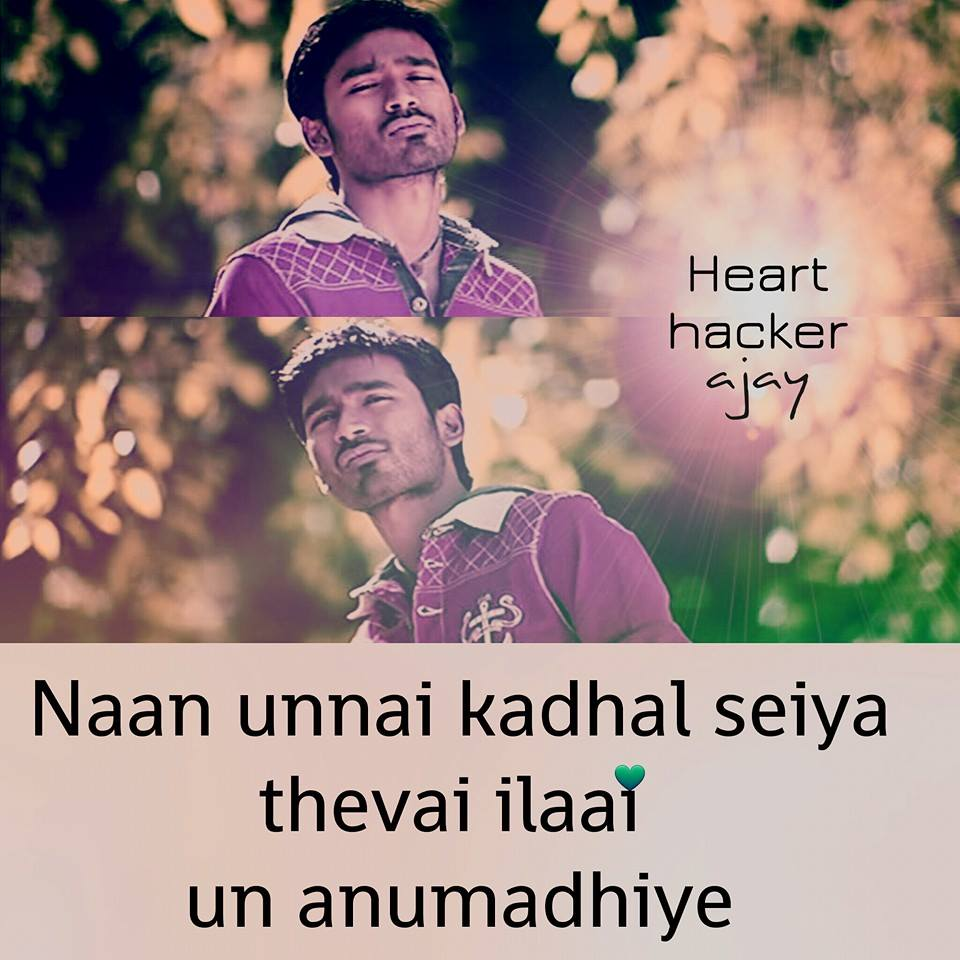 Feel My Love Quote In Tamil