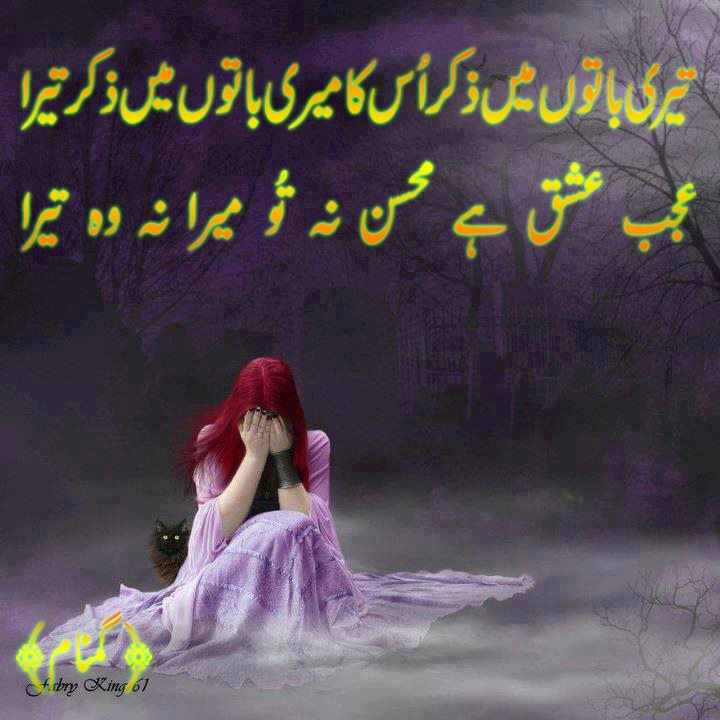 Latest Urdu Poetry On Love Romantic And Lovely