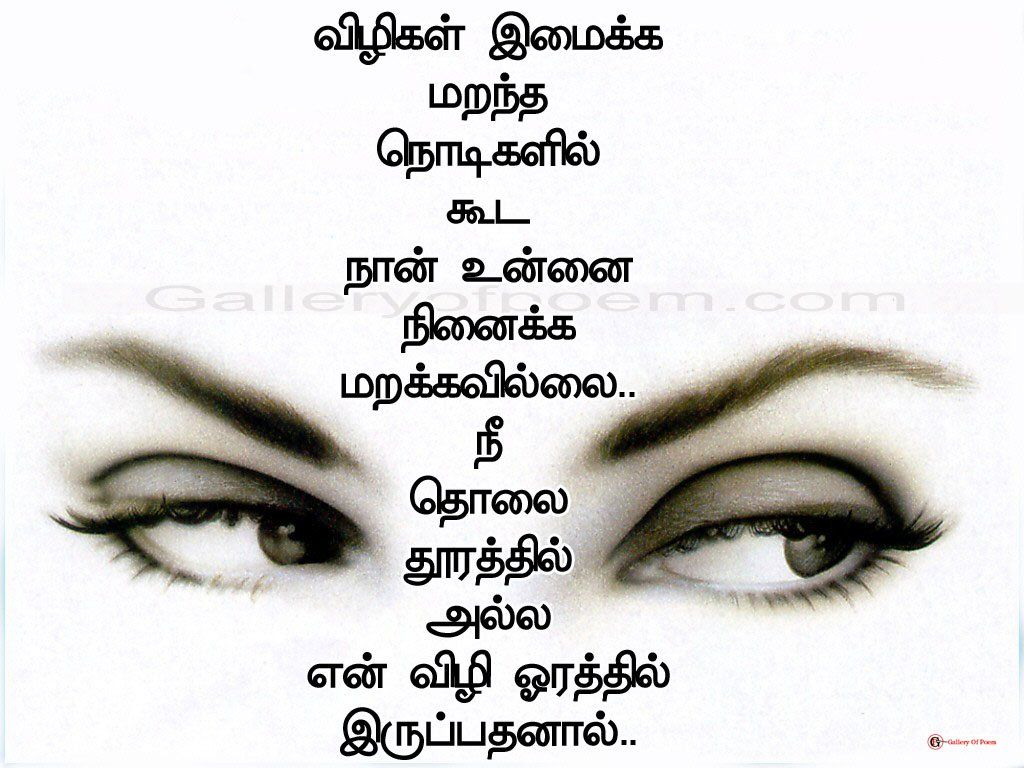Tamil Love Image With Quotes Quotes  You