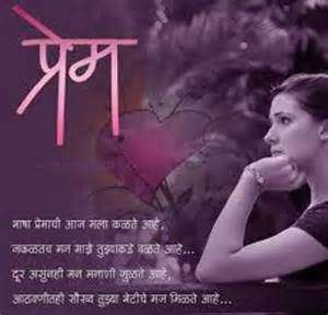 Marathi Sms Of Husband Wife Funny  Sms English With Pictures On