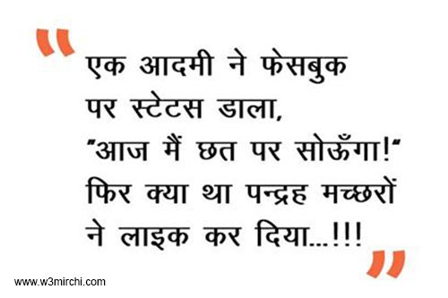 Funny Facebook Status Image Laughter Therapy Jokes In Hindi Funny Facebook Status Cool