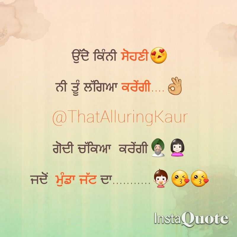 Punjabi Quotes Punjabi Couple Fun Quotes Love Lovers For More