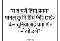 Top  Cute Quotes For Him P Os Roshandhukdhuki Quotesnepal Nepaliquotes Nepali Quotes Nepalilines Nepalifont Quotesgram Quotestags