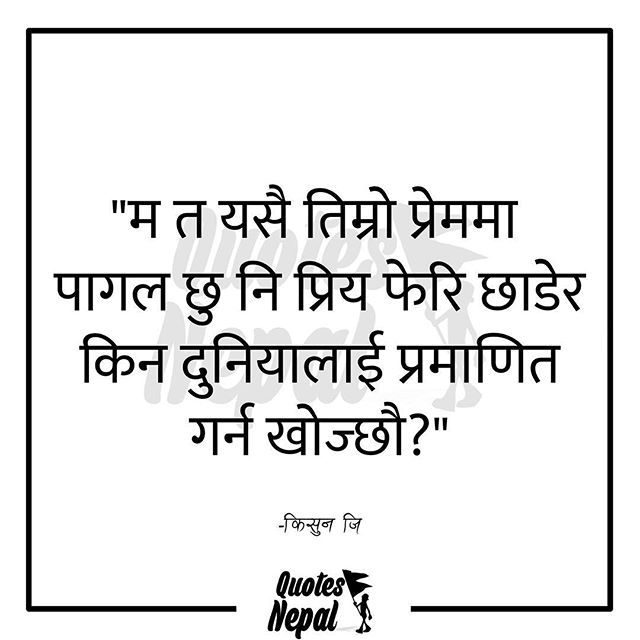 Top  Cute Quotes For Him P Os  F F  Roshandhukdhuki  F F  B Quotesnepal Nepaliquotes