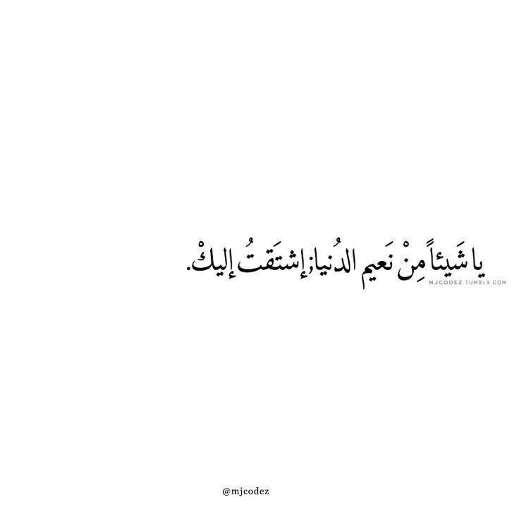 Liebe Arabische Poesie Arabische Worter Arabische Zitate Arabische Sprache Romantische Zitate Gebetszitate Englische Zitate Bilderzitate