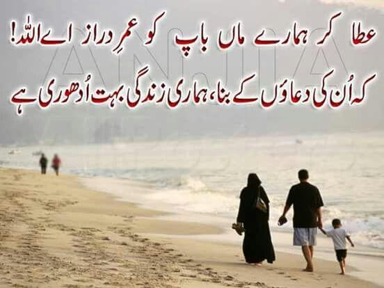 Ameen  C B Urdu Poetrypoetry Quotesurdu
