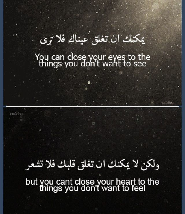 This Is So True Love Quotes Pinterest Arabic Quotes Tattoo And Qoutes
