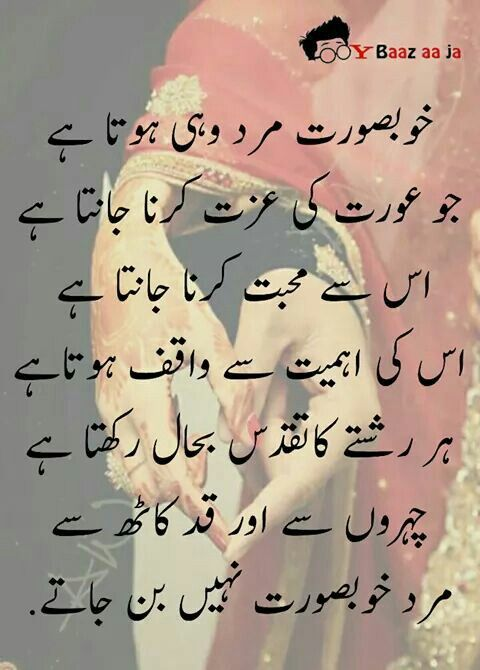 I Love It Urdu Quotesislamic