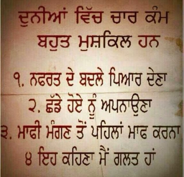 Pin By Mehar Mudgil On Punjabi Quote Pinterest Punjabi Quotes Thoughts And Hindi Quotes