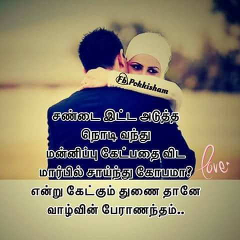 Love Quotes Tamil Kavi Gal Islam Quran Poems Married Life Dairy Marriage Philosophy Qoutes